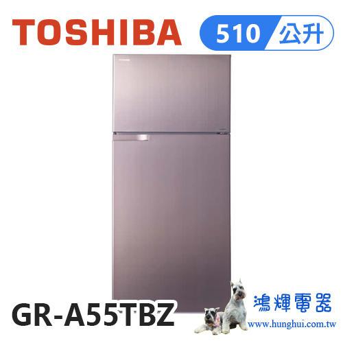 鴻輝電器   TOSHIBA東芝 510公升 變頻雙門冰箱 GR-A55TBZ (N)優雅金