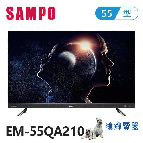 鴻輝電器 | SAMPO聲寶 55吋 新轟天雷 4K智慧連網液晶電視 EM-55QA210