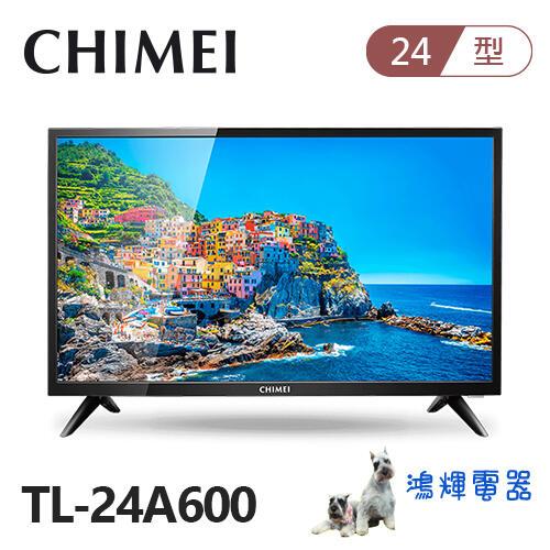 鴻輝電器 | CHIMEI奇美 24吋 液晶電視 TL-24A600
