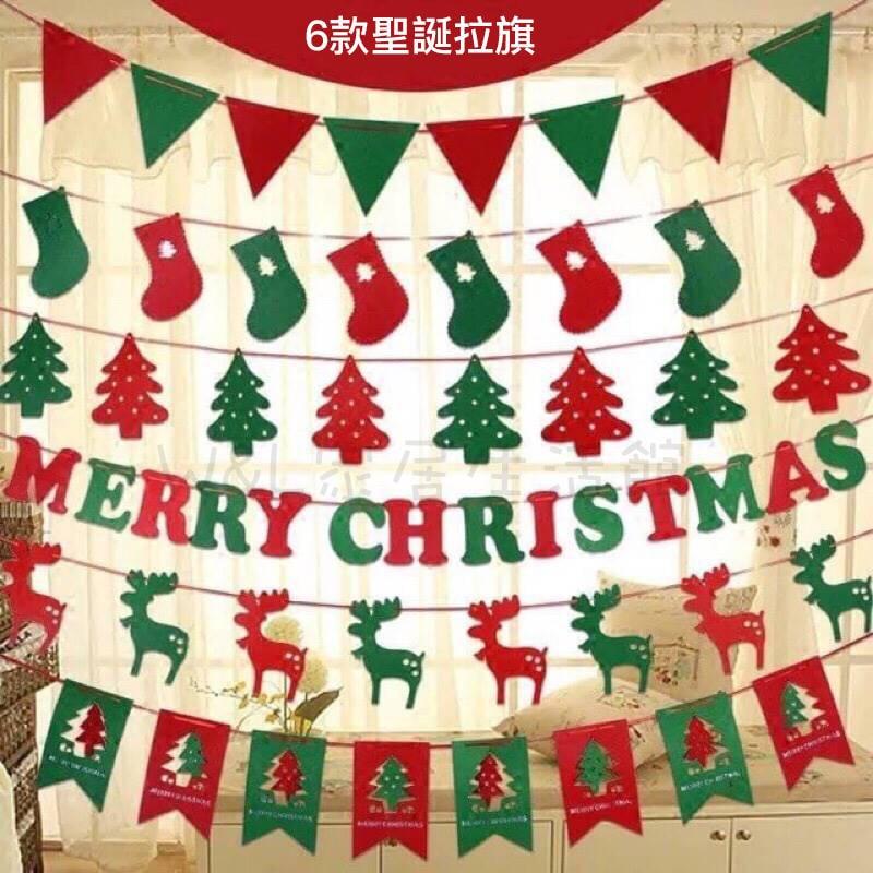 現貨📣耶誕節裝飾品拉旗~無紡布聖誕拉旗~賣場裝飾掛旗~吊旗聖誕用品