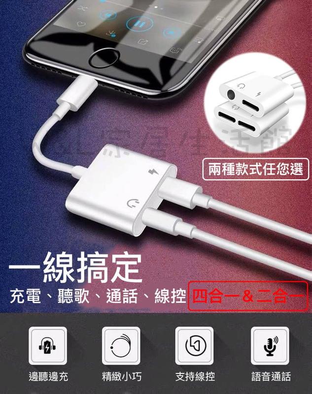 台灣現貨✨蘋果二合一&四合一轉接線、iPhone耳機充電轉接頭、Lightning轉接器