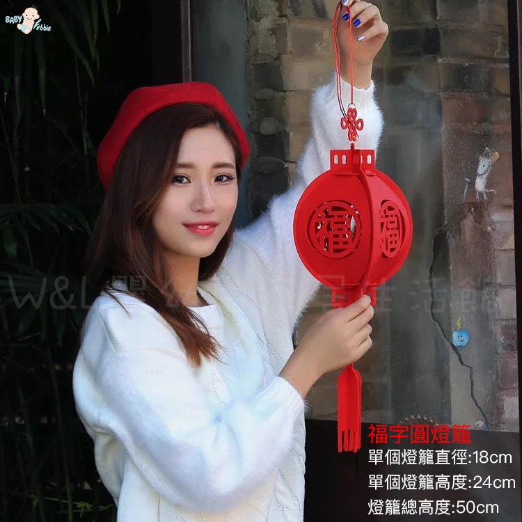 台灣現貨📣春節燈籠宮燈、創意毛氈布大紅燈籠、新年節日裝飾