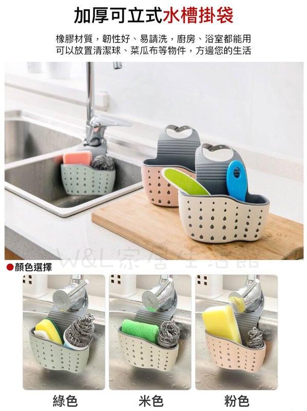 現貨✨廚房&浴室加厚水槽瀝水掛袋~海綿瀝水收納袋~瀝水袋✨