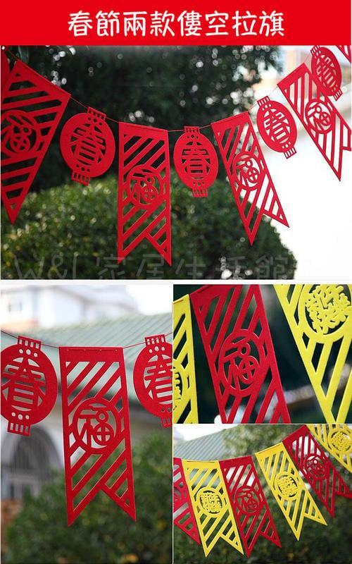 台灣現貨📣春節春福拉旗、節慶用品拉旗、公司裝飾開業佈置裝飾