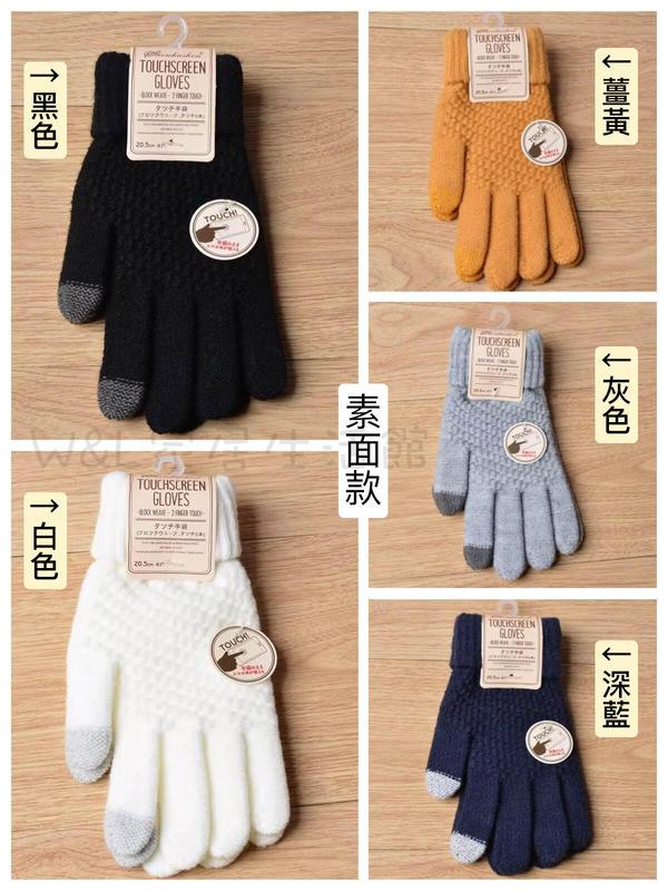 14款✨仿羊毛針織觸控保暖手套🧤