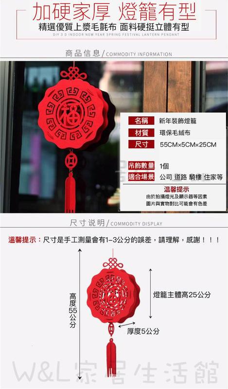 台灣現貨📣春節新年快樂福字燈籠、立體無紡布燈籠、新年裝飾立體掛飾