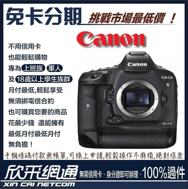 欣采網通【學生分期/軍人分期/無卡分期/免卡分期】Canon EOS 1DX Mark II 單機身 1DX2 BODY