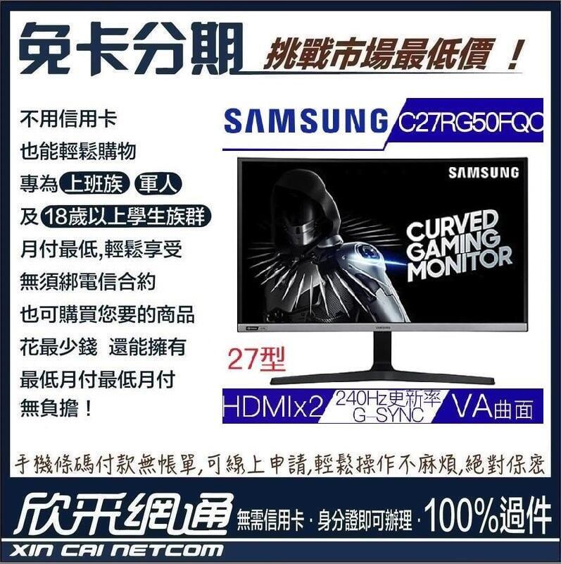 三星 Samsung C27RG50FQC 27吋 曲面電競螢幕 【學生分期/軍人分期/無卡分期/免卡分期】