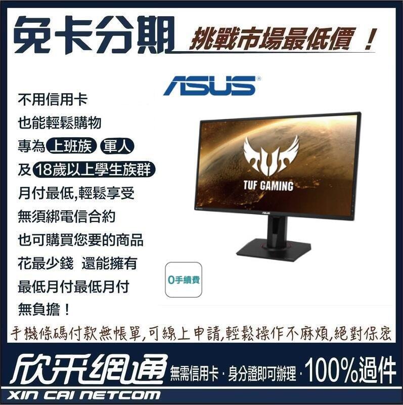 欣采網通【學生分期/軍人分期/無卡分期/免卡分期】【ASUS】TUF 27吋 2K 電競 VG27AQ 電腦螢幕