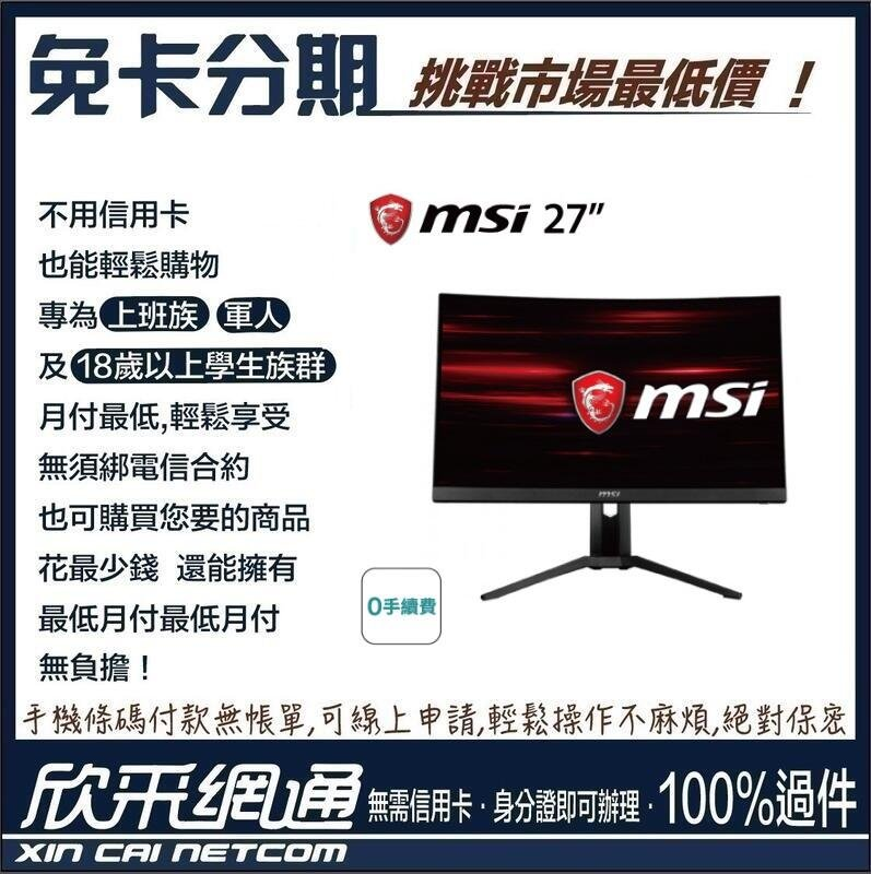 欣采網通【學生分期/軍人分期/無卡分期/免卡分期】【MSI】Optix VA曲面電競螢幕27吋- MAG271CP