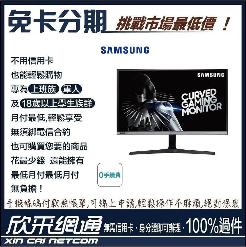 欣采網通【學生分期/軍人分期/無卡分期/免卡分期】【SAMSUNG】C27RG50FQC 27吋 電競 曲面螢幕