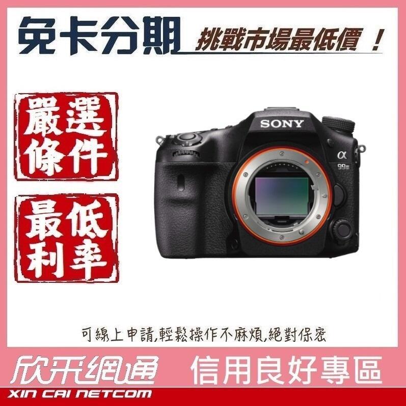 SONY A99II α99II A992 數位單眼相機 單機身 公司貨【學生分期/軍人分期/無卡分期/免卡分期】