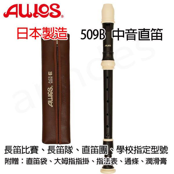 日本製 AULOS 509B 中音 英式 直笛 日本製造 附贈直笛袋 直笛通條 通條 潤滑膏