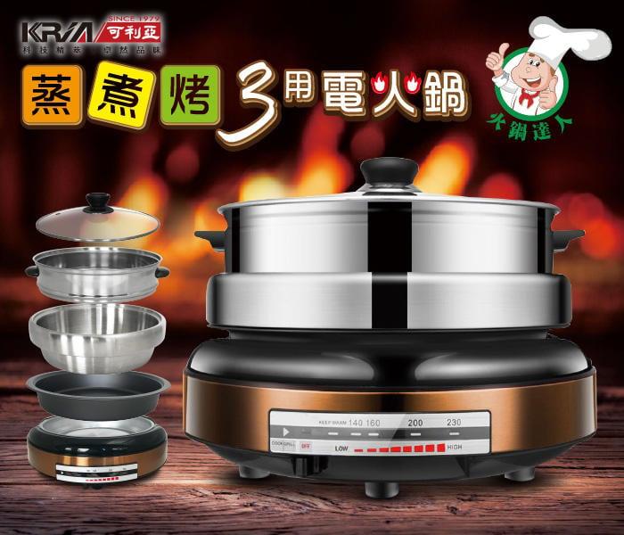 喜得玩具 KRIA可利亞 蒸煮烤三用電火鍋/電烤爐/電蒸鍋 KR-839