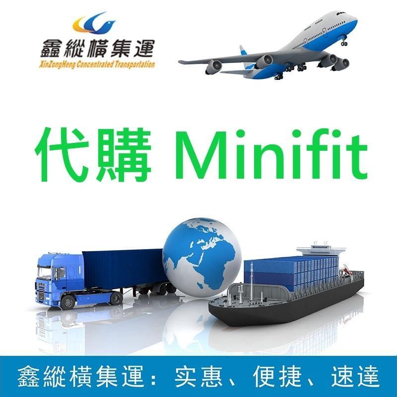 Minifit 輕巧便攜 微風一體機 代購 集運