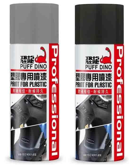 恐龍 塑膠噴漆 塑膠 專用噴漆 恐龍噴漆 噴漆 二色:平光黑色、平光霧 pp 噴漆 專用 汽車 機車