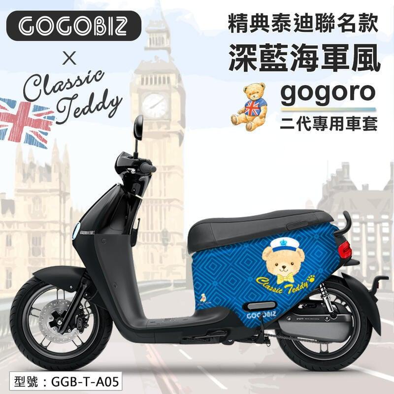 GOGORO2系列 GOGOBIZ精典泰迪聯名款 深藍色海軍風防刮保護套 保護套 車罩 厚5mm GGB-T-A05