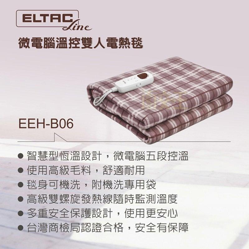 ELTAC 歐頓 微電腦溫控雙人電熱毯 五段溫度 可定時 可水洗 檢驗合格 EEH-B06