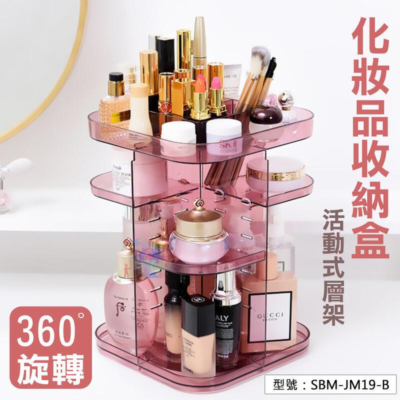 化妝品收納盒 口紅置物盒 化妝櫃 彩妝盒 彩妝櫃 桌上收納盒 SBM-JM19-B