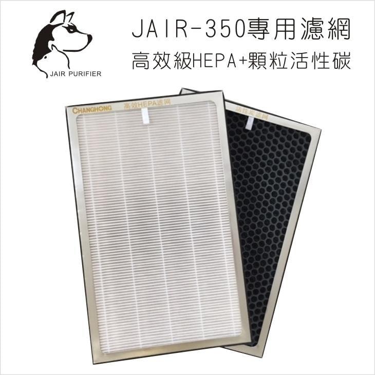 空氣清淨機 JAIR-350 專用 HEPA 顆粒活性碳 濾網 迦拓科技