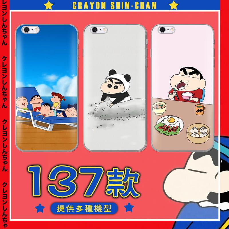 蠟筆小新 客製化手機殼 適用OPPO 三星 vivo iPhone 小米  Sony 華碩 HTC 華為 諾基亞 所有型