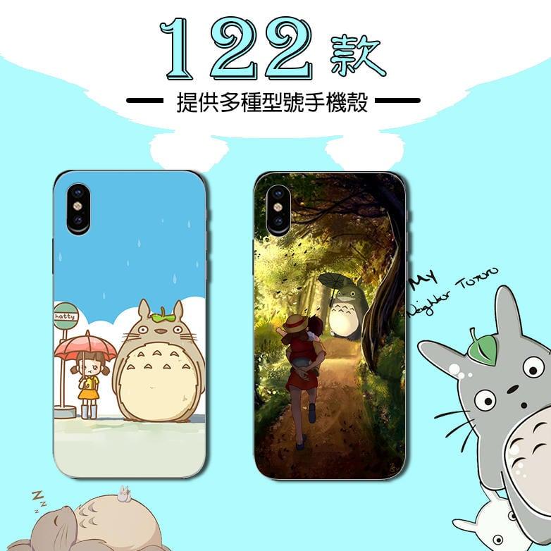 龍貓手機保護殼 OPPO 三星 vivo iPhone 小米紅米 Sony ASUS HTC 華為 Nokia