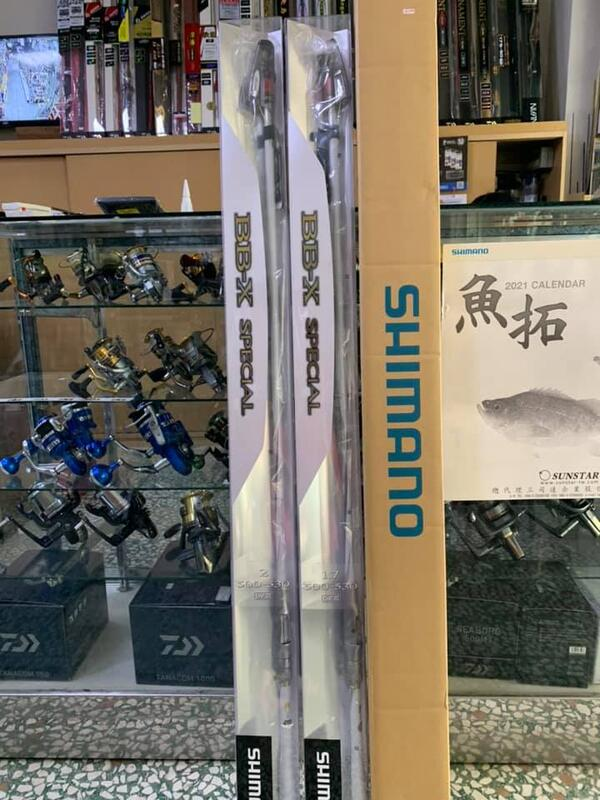 【大眾釣具百貨】SHIMANO 20年款 BB-X SPECIAL 白竿 磯釣竿1.7號/2號