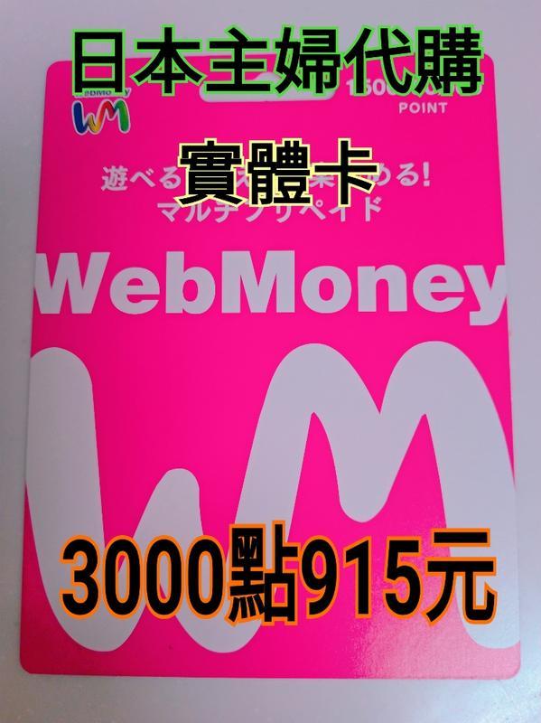 【日本主婦代購】實體卡 快速發卡 3000點 915元 2000 5000