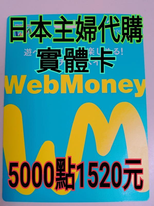 【日本主婦代購】實體卡 快速發卡 5000點 1520元 2000 3000