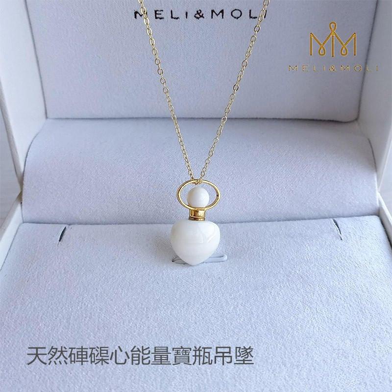 天然硨磲MELI&MOLI心能量寶瓶香薰氛吊墜飾手工精油香水隨身瓶