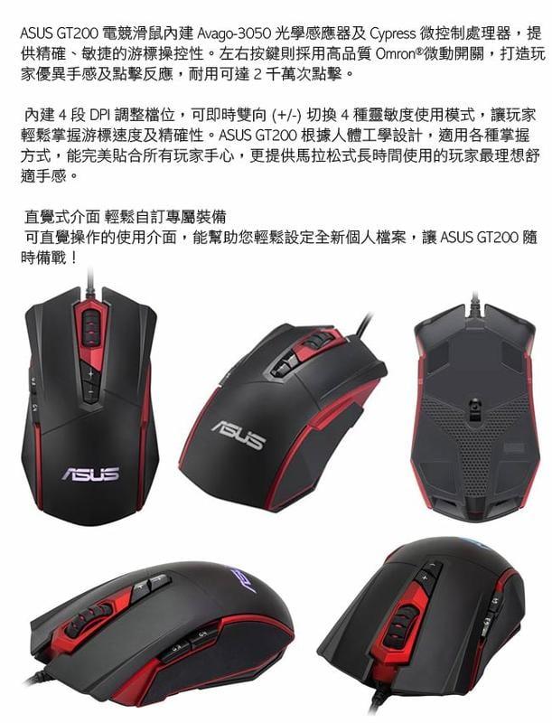 【淺規則】ASUS GT200 RGB 電競光學滑鼠