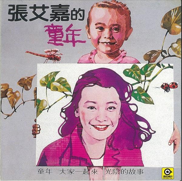 【黑膠唱片LP】童年 / 張艾嘉 ---RLP077