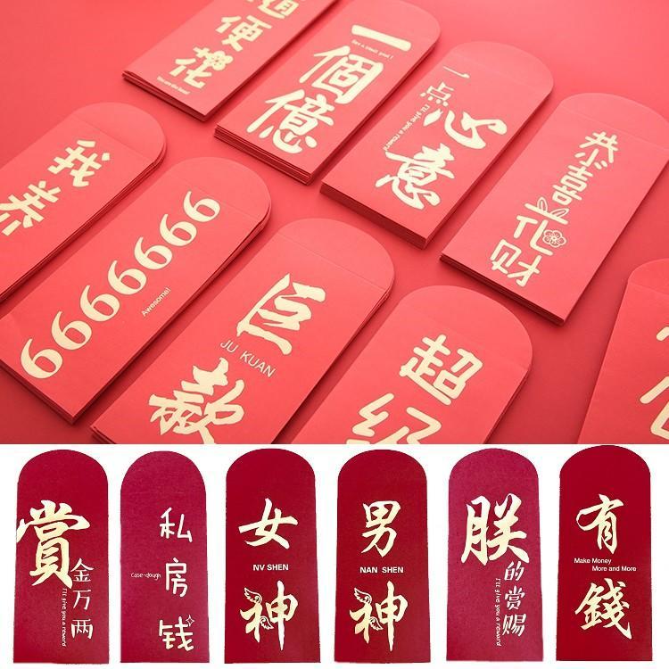 創意紅包袋 文字紅包袋 燙金文字 新年 有錢 隨便花 巨款 紅包 女神 壓歲錢 可裝錢母鈔票【ME014】