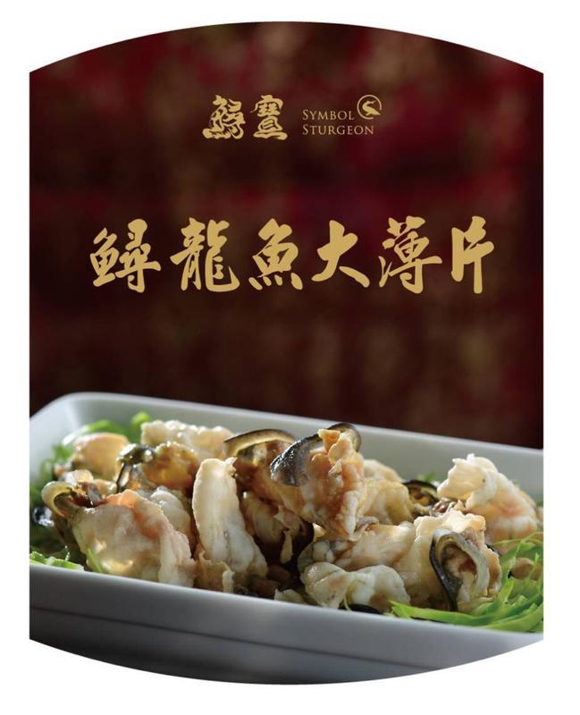 鱘寶 鱘龍魚 鱘龍魚大薄片 大薄片