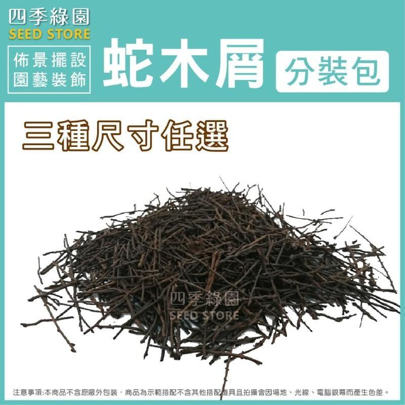 四季綠園-蛇木屑分裝包2公升 多肉介質 植物介質