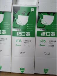 紙口罩(雙層耳掛)100片/1盒 (非醫療口罩) 美髮 小吃 餐飲 護理 食品 ~數量有限.售完為止~