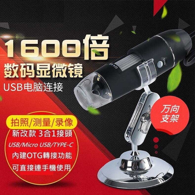 【1600倍 新款三合一 不需OTG轉接】USB電子顯微鏡 放大鏡  可拍照錄影 工業精密檢測 科學研究實驗 專業鑑定