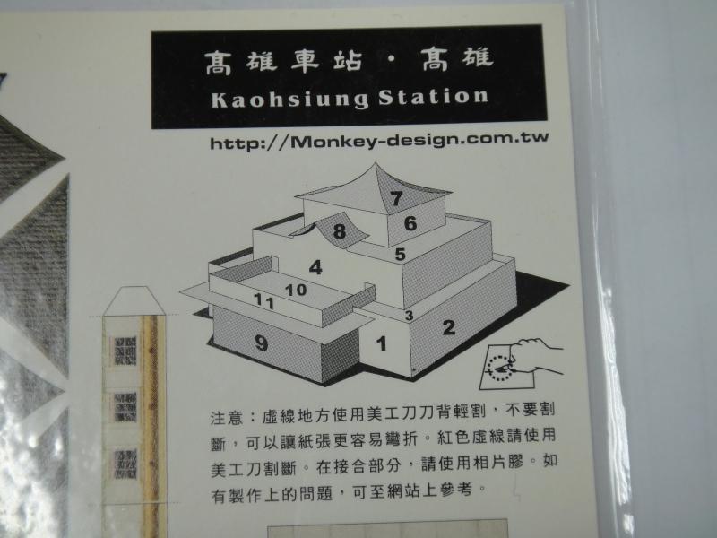 紙模型明信片-車站(高雄 新竹) 每張30元全新未使用