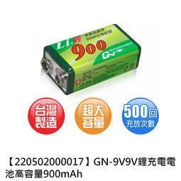 京港電子【220502000017】GN-9V 9V鋰充電電池 高容量900mAh