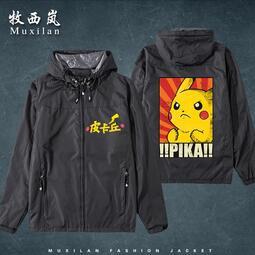 【思思小鋪】寵物小精靈寶可夢皮卡丘男女學生情侶休閑夾克帶帽風衣外套衣服