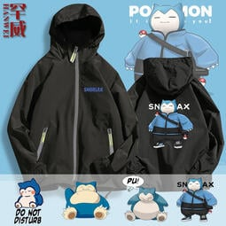 【思思小鋪】精靈寶可夢卡比獸Snorlax動漫動畫游戲周邊夾克連帽男女外套衣服