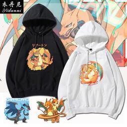【思思小鋪】噴火龍小火龍精靈寶可夢聯名皮卡丘連帽衛衣男女學生長袖外套衣服