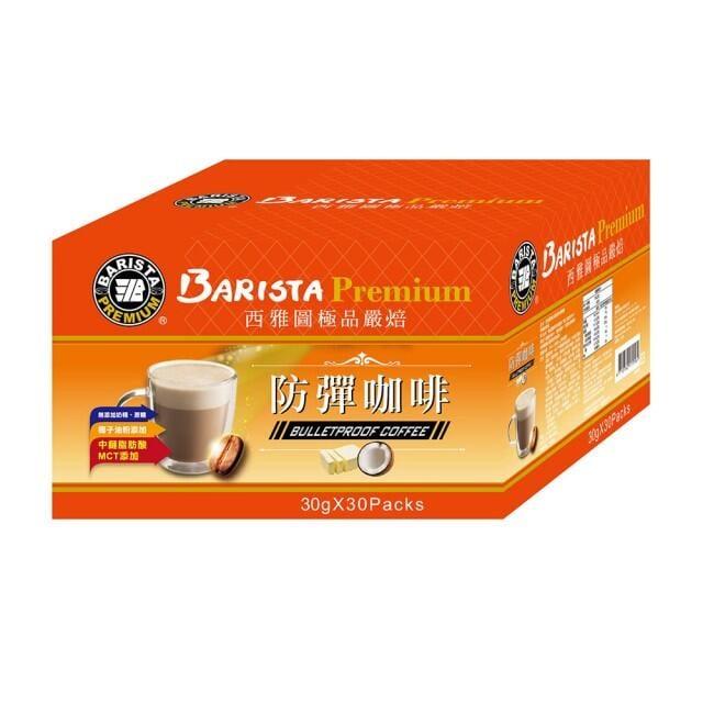 【西雅圖】極品嚴焙防彈咖啡30g*30入/盒