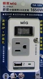 明家節能分接器2孔(2P+3P)1開關附USB充電