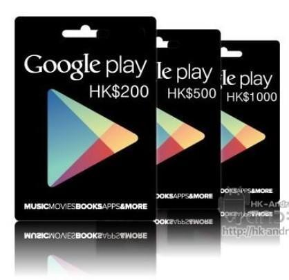 可超商繳費香港 Google play gift card 禮物卡 點數 港幣 150點 另有500/200/1000點
