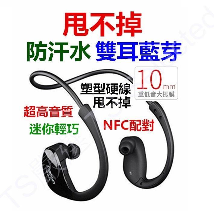 新款 甩不掉雙耳藍芽耳機 NFC 耳機 HIFI 藍芽耳機 防水藍芽耳機 藍牙耳機 藍芽安全帽 耶誕禮物 iphone