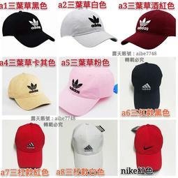 nike 耐克 adidas 三葉草 老帽 鴨舌帽 棒球帽 高爾夫球帽 男女戶外運動帽 NBA籃球帽 大聯盟 街舞帽子