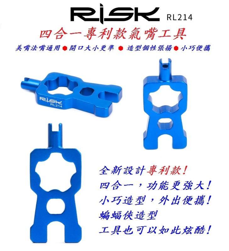 現貨速發★小杰單車★全新RISK 4合1專利款多功能各式氣嘴芯拆裝工具 可拆卸式法式氣嘴美式氣嘴管胎 梅花法嘴延長桿