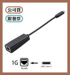 [含稅] HTD 衝評價!! 最新款 USB 3.1 Type C 轉 RJ45千兆網卡 10/100/1000Mbps