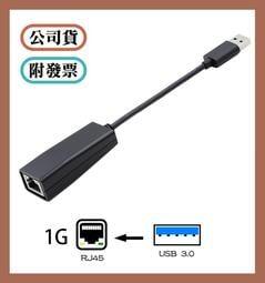 [含稅] HTD 衝評價!! 最新款 超快速 USB 3.0 轉 RJ45 千兆網卡 10/100/1000Mbps